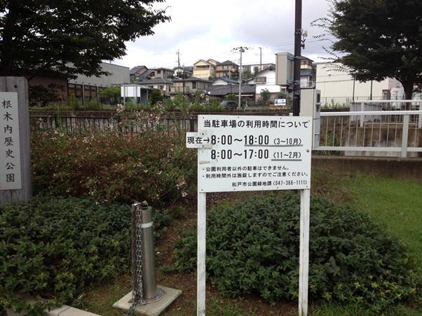 negiuchirekishikoen (2)