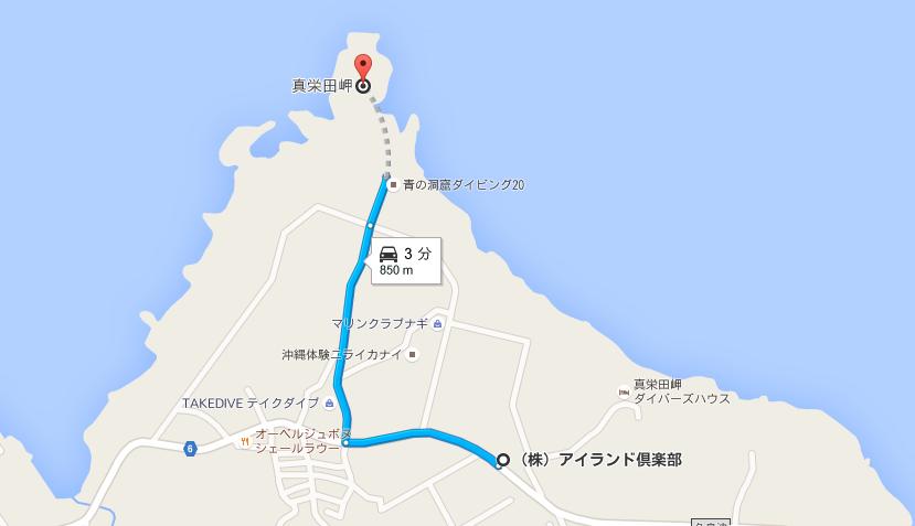 真栄田岬 青の洞窟 アイランド倶楽部