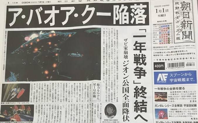 朝日新聞ガンダム版