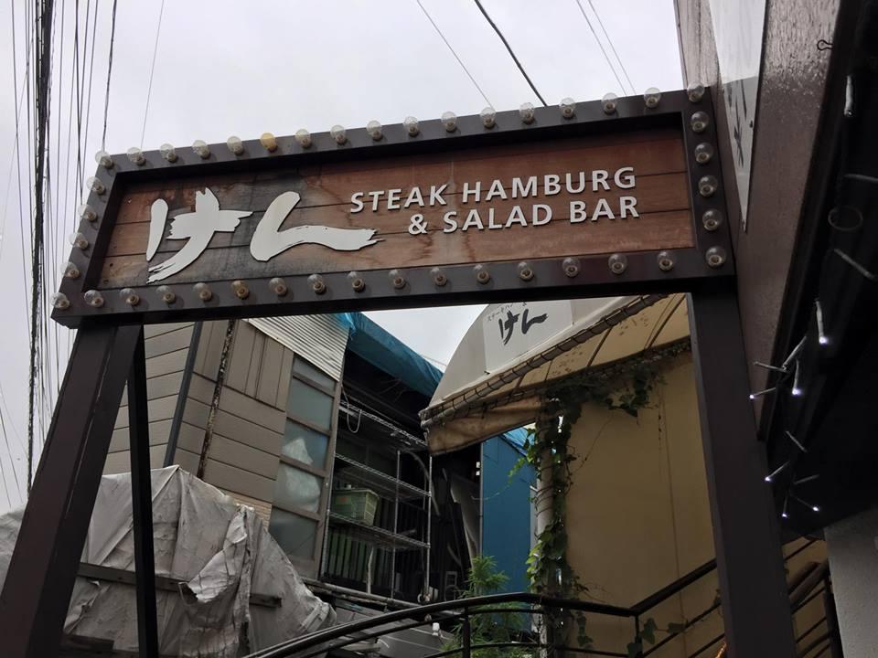 ステーキハンバーグ&サラダバー けん