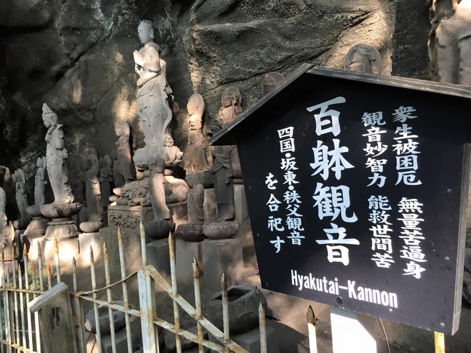 鋸山日本寺5
