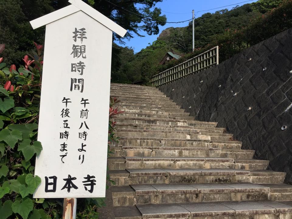 鋸山日本寺2