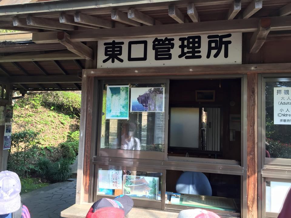 鋸山日本寺3