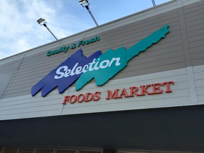 格安スーパーマーケットselection1