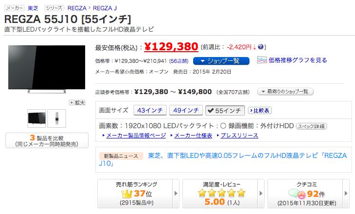 価格コム55J10価格