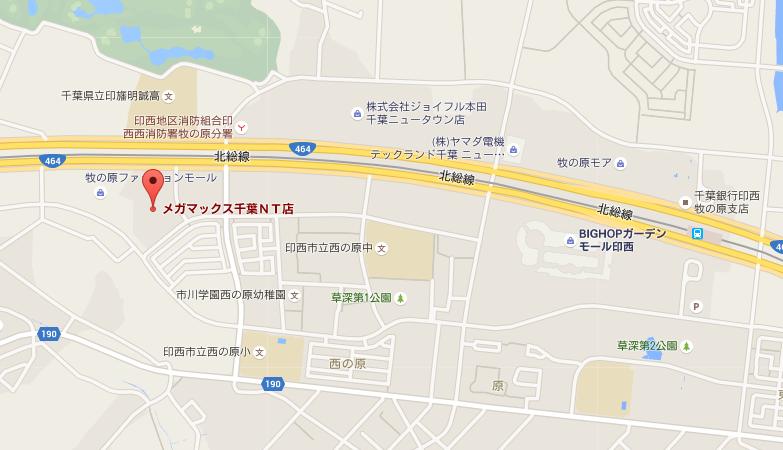 千葉ニュータウンのアウトレット家具屋・MAGAMAX(メガマックス)