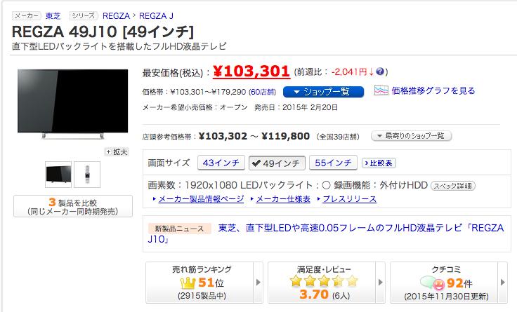 価格コム49J10