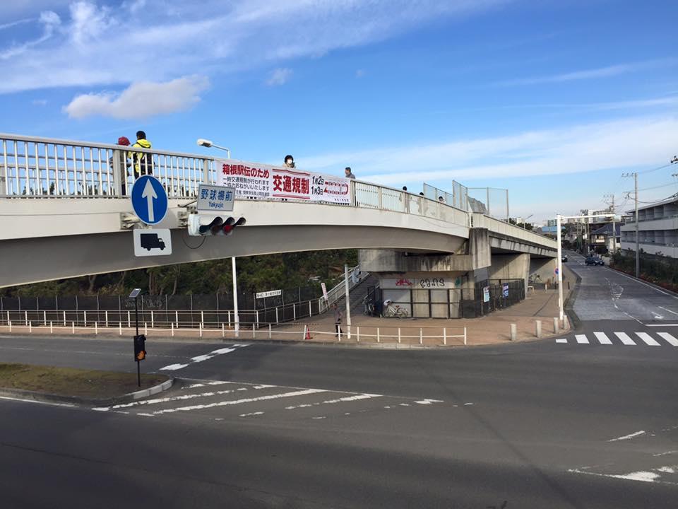 92回箱根駅伝往路4