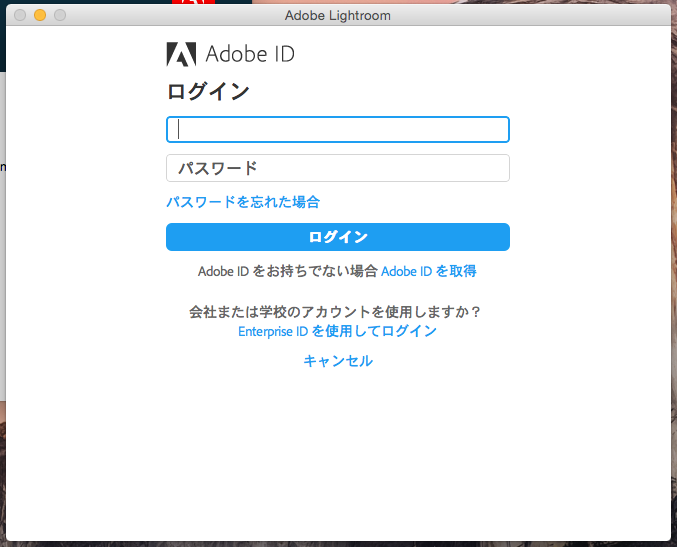 Adobe Lightroom インストール 2016-01-04 19.18.51