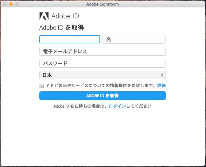 Adobe Lightroom インストール 2016-01-04 19.19.06