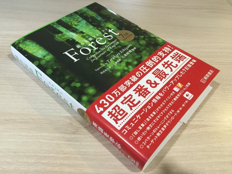 forest1