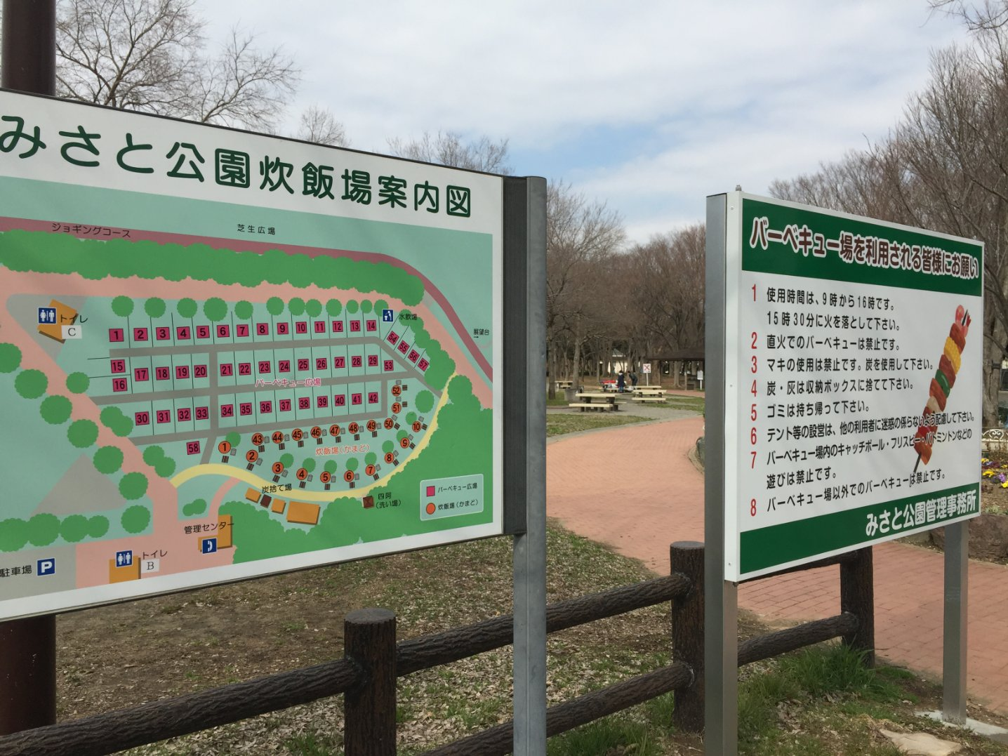 三郷公園4