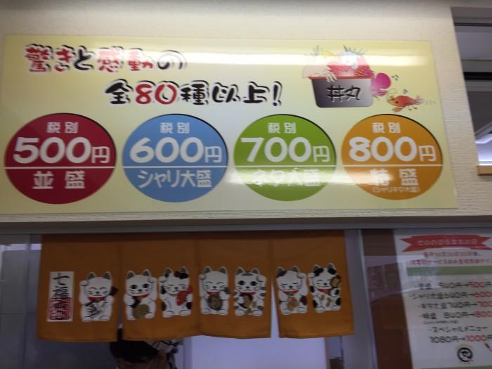 丼丸カウンター