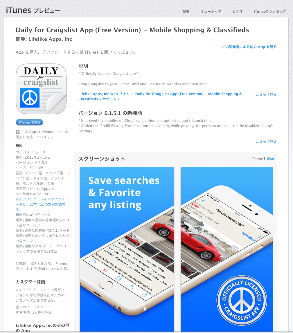 Craigslistアプリ