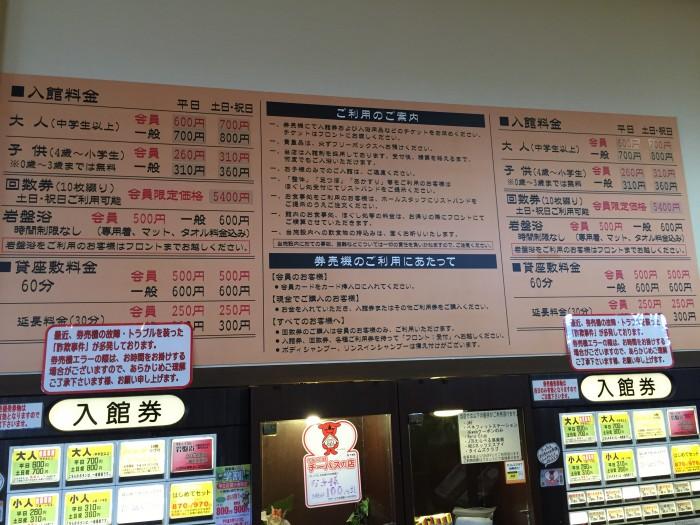 極楽湯柏店3