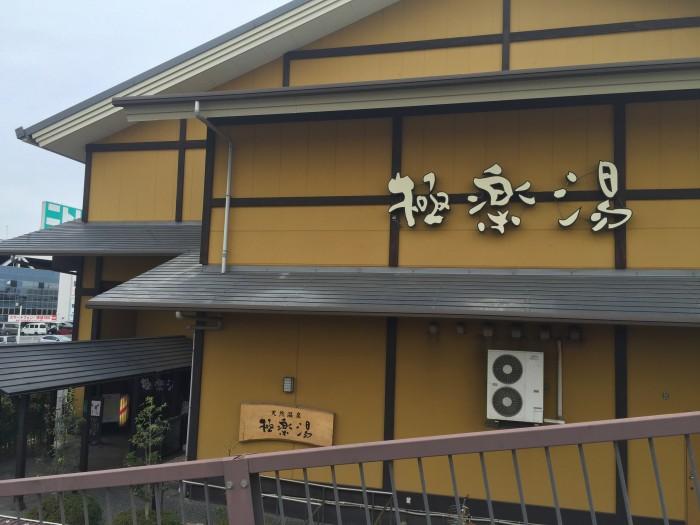 極楽湯柏店1