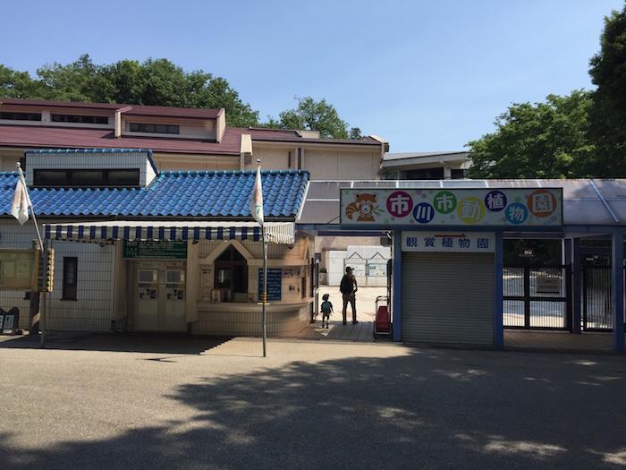 市川動植物園2