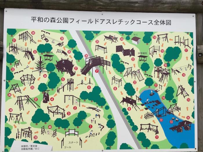 平和の森公園アスレチック6