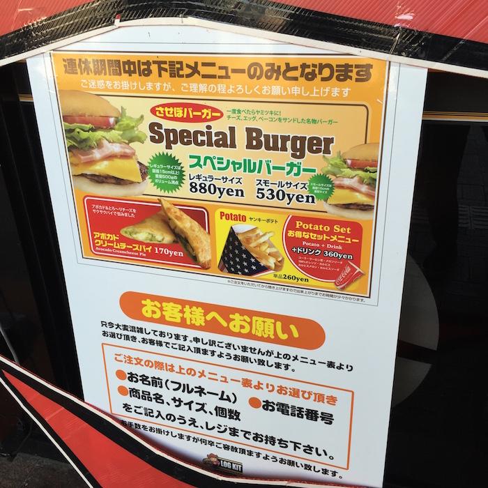 させぼバーガーlogkit3