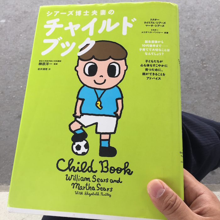 チャイルドブック1