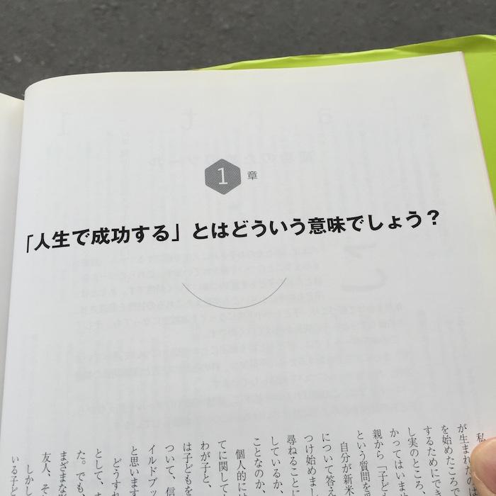 チャイルドブック3