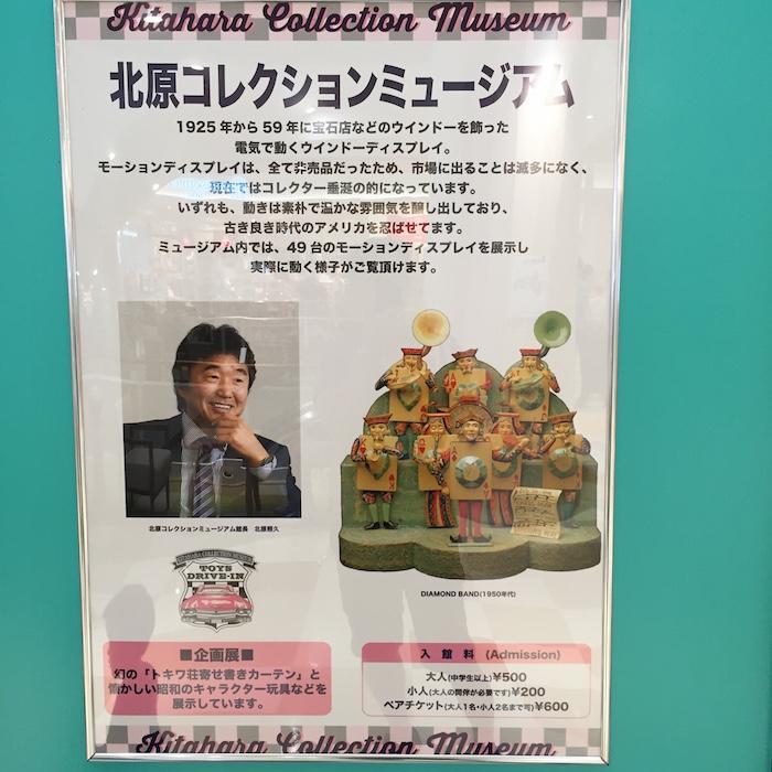 北原照久のおもちゃ博物館・北原コレクションミュージアム3