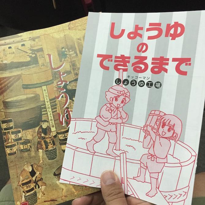 キッコーマン野田工場見学2