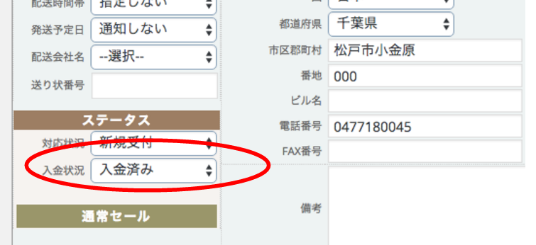 wordpress welcart運用方法2