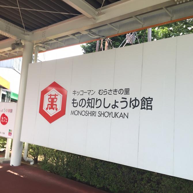 キッコーマン野田工場見学15