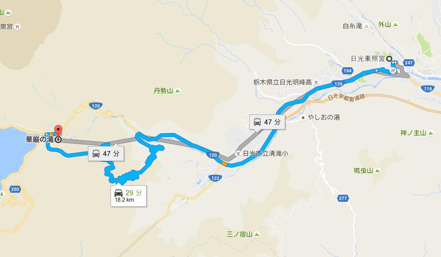 日光東照宮から華厳の滝ルート