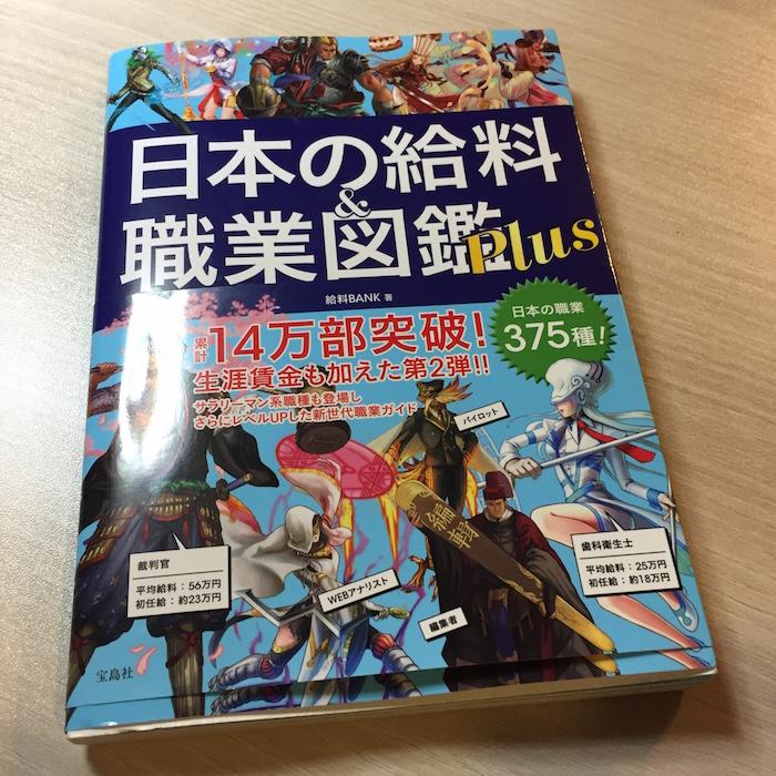日本の給料職業図鑑1