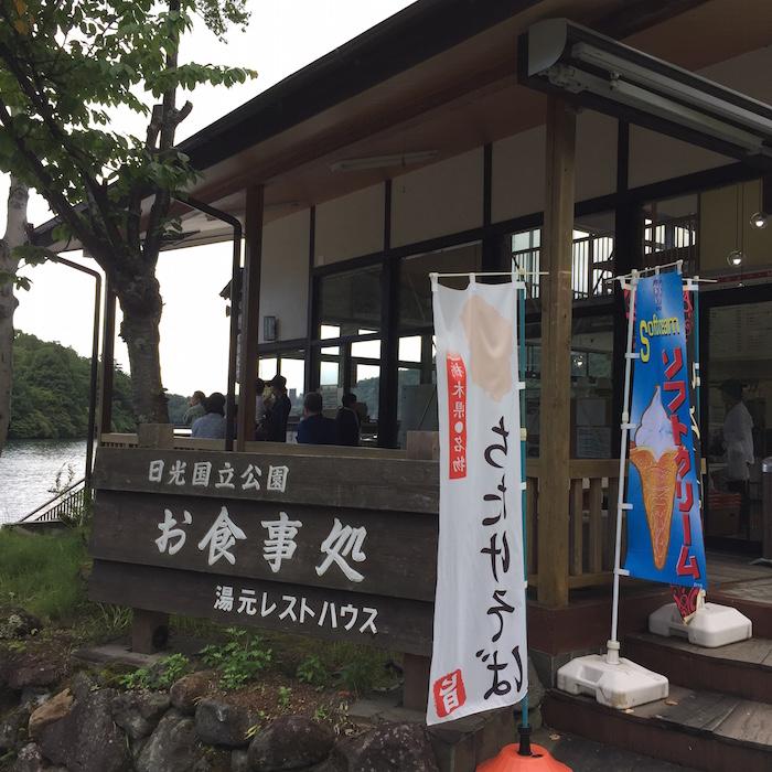 日光湯ノ湖2