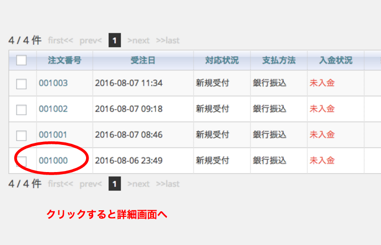 wordpress welcart運用方法9