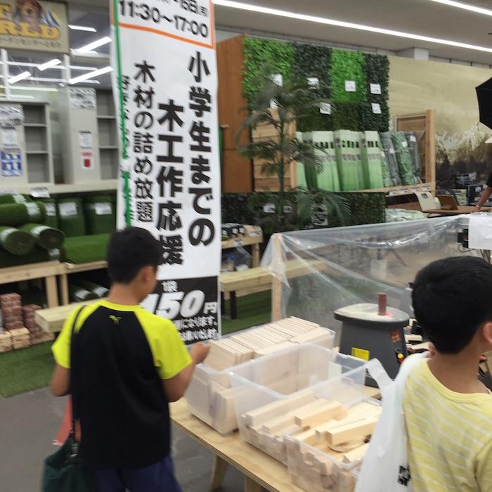 ジョイフル本田で自由研究1