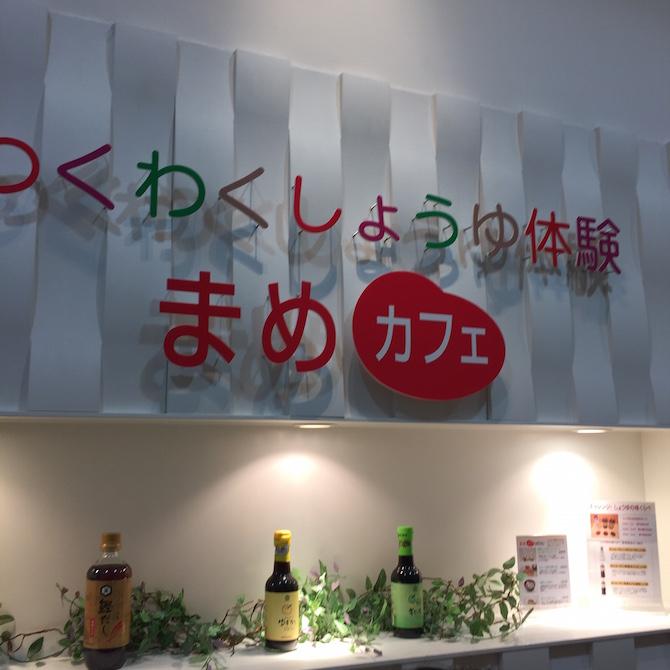 キッコーマン野田工場見学6