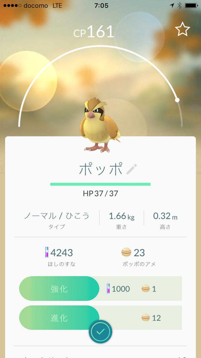 ポケモンGO1