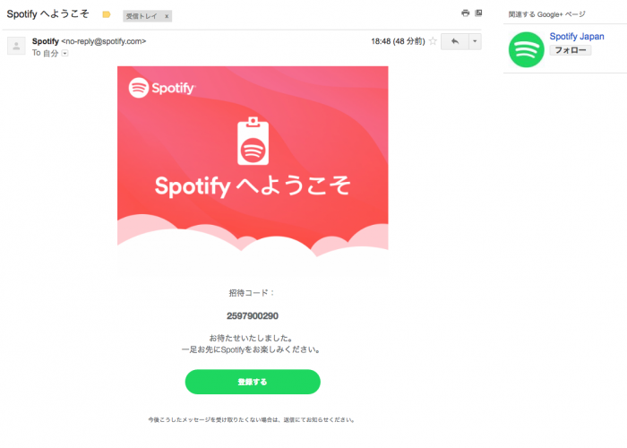 spotify8