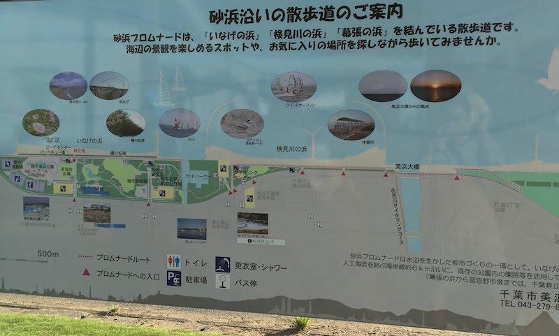 稲毛海浜公園で海水浴